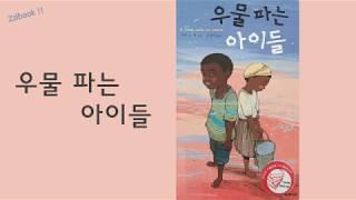 초등5학년추천도서] 우물 파는 아이들 ★★★★