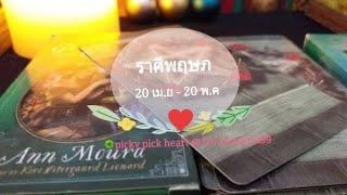 ดวงความรักราศีพฤษภ ❤ เริ่มต้นพัฒนาความสัมพันธ์,เข้าใจกันและมีโอกาสแต่งงาน | 16-31 กรกฎาคม 2563