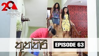 Thuththiri  | Episode 63 | Sirasa TV 10th September 2018 [HD] Thumbnail