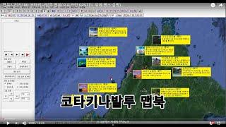 맵북시리즈106: 코타키나발루 맵북(오프라인 GPS지도…