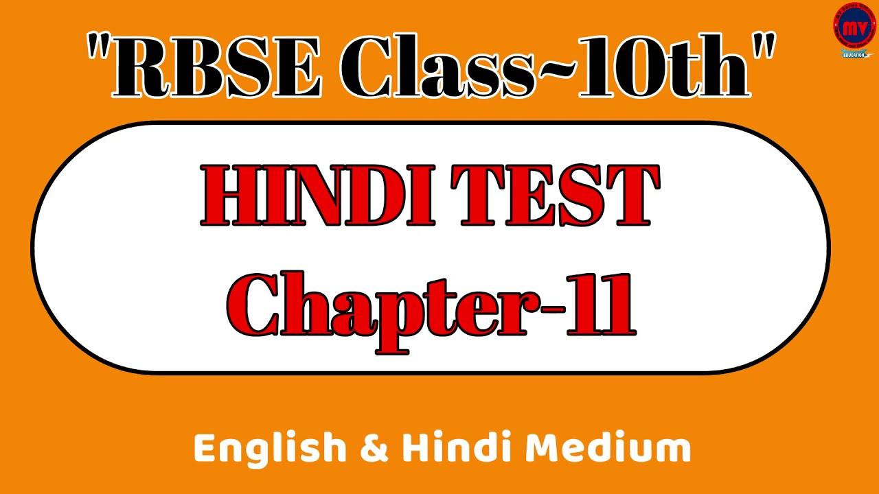 Test | हिन्दी (गद्य खण्ड) Chapter-11 | RBSE Class-10