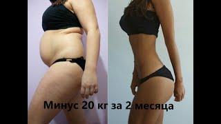 Похудеть на 20 килограмм за 2 месяца! Возможно ли это?  Худеем вместе со мной! Видео №1