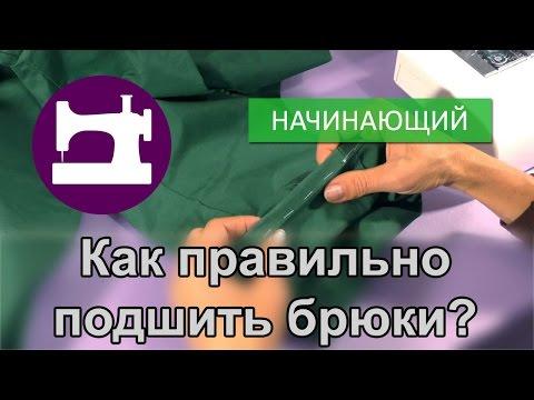 Как подшить брюки на машинке для начинающих видео