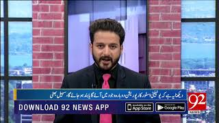 Bakhabar Subh | Discussion on financial crisis of Utility Stores | 22 Sep 2018 | 92NewsHDUK