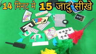 15 Great Magic Tricks Revealed in Hindi || 15 जादु सीखे