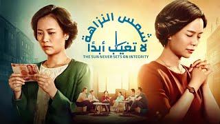فيلم مسيحي 2019 | شمس النزاهة لا تغيب أبدًا | كيف يمارس المسيحيون الأعمال بنزاهة؟