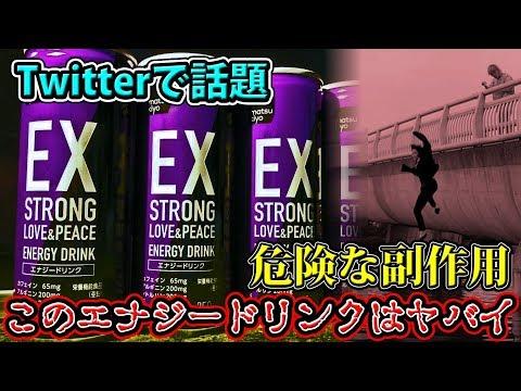 【ツイッターで話題】マツキヨの新作エナジードリンクが麻薬級にヤバイ… 【EXストロング】【ノンラビ】