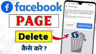 Facebook Page Delete Kaİse Kare !! How to Delete facebook Page !! fb Page Delete kaise kare
