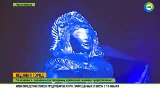 Гигантская ледяная горка в Москве