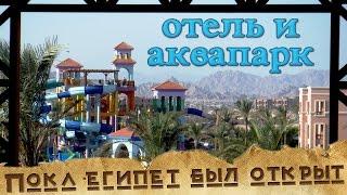Пока Египет был открыт: Отель и аквапарк(Год назад для нас закрыли Египет - один из самых популярных в России заграничных курортов. Зато у нас сохран..., 2016-11-22T14:15:49.000Z)