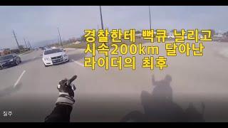 경찰한테 가운데 손가락 날리고 시속 200km 달아난 …