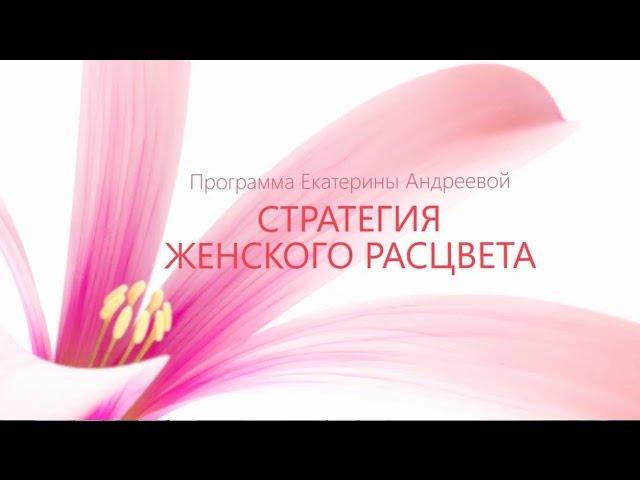 Екатерина Андреева - Как избавиться от зависимости от мужчины.