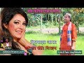 Jar Lagia Poran Kande | Dilbahar Khan | যার লাগিয়া পরান কান্দে | কলিজা ফাঁটা বিচ্ছেদ গানের ভিডিও