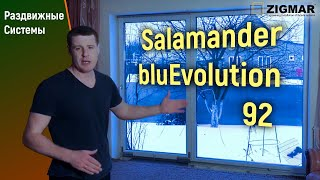 видео Окна Salamander BluEvolution