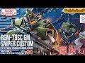 ガンプラ「MG ジム・スナイパーカスタム RGM-79SC GM SNIPER CUSTOM」 / 機動戦士ガ…