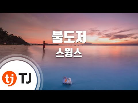 [TJ노래방] 불도저(Bulldozer) - 스윙스 (Bulldozer - Swings) / TJ Karaoke