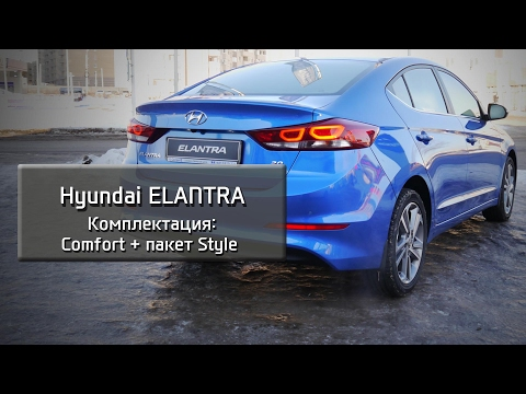 Hyundai Elantra комплектация Comfort пакет Style