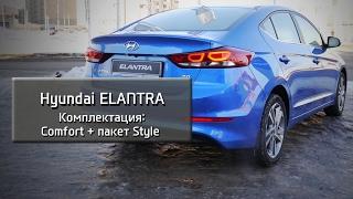 Hyundai Elantra комплектация Comfort + пакет Style