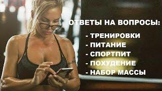 Елена Санжаровская отвечает на вопросы: тренировки, ПП, спортпит, похудение и набор массы