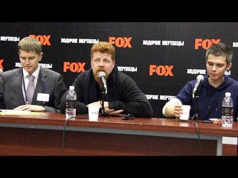 Пресс-конференция Майкла Кудлица из Ходячих мертвецов | Comic Con Russia 2016
