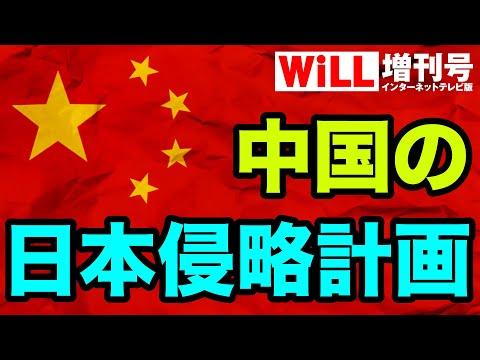 #381 【岩田清文】中国の日本侵略計画