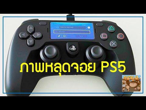 ข่าว PS5 : ภาพหลุดจอยคอนโทรเลอร์ Sony PlayStation 5 จะมาพร้อม LCD Touchscreen