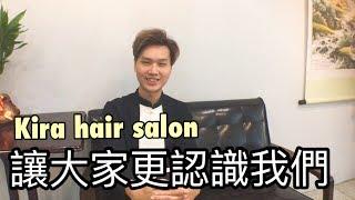 KIRA 美髮店 帶大家更認識我們 感謝大家! 2017 Taiwan haircut hairstyles