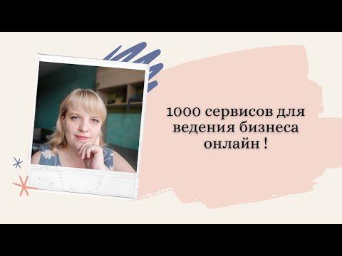 1000 сервисов для ведения бизнеса онлайн ! Онлайн Тианде/Тианде