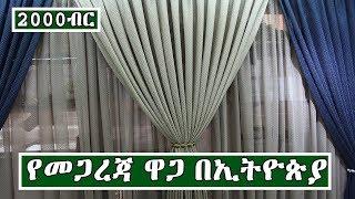 Ethiopia:የዘመናዊ መጋረጃዎች ዋጋ በኢትዮጵያ | Price Modern Curtains Ethiopia