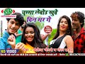 Bansidhar Chaudhary और Gaurav Thakur Superhit Maithili Song 2019 -हमरा अपन लभर बनाले