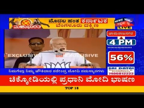 Live Report | PM Modi Speech From BJP Rally In Chikodi