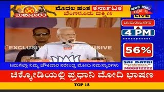 Live Report | PM Modi Speech From BJP Rally In Chikodi