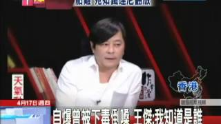 20140417中天新聞 自爆曾被下毒倒嗓 王傑:我知道是誰