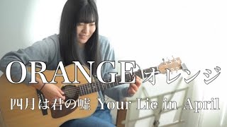 Download Lagu オレンジ - Orange / 7!! - Seven oops 『 四月は君の嘘 - Your Lie in April 』( covered by Rina Aoi ) mp3
