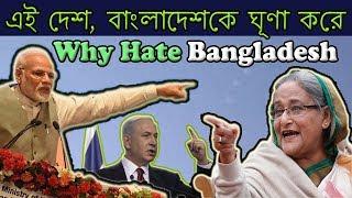 শীর্ষ ১০ টি দেশ বাংলাদেশকে ঘৃণা করে, ১০ নাম্বার দেশটি প্রিয় দেশ || Top 10 Countries Hate Bangladesh