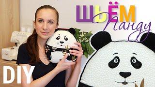 DIY Игрушка ПАНДА своими руками | Мастер-класс как сшить подушку-игрушку панду