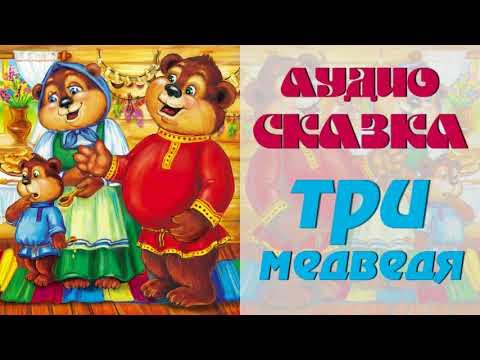 "АудиоСКАЗКА ""Три медведя"""