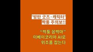 방탄소년단 BTS 위조품 캐릭터와 가짜 굿즈,  이베이…