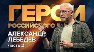 Александр Лебедев | Форум «Герои российского бизнеса» 2017 | Часть 2 | Университет СИНЕРГИЯ