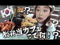 韓国のお弁当カフェがやばすぎた!!なにこれ斬新…도시락 카페 먹방