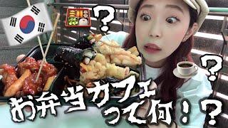 韓国のお弁当カフェがやばすぎた!!なにこれ斬新…도시락 카페 먹방 ながみれあ 検索動画 23
