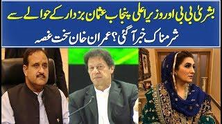 Imran khan Wife Bushra bibi and Usman Buzdar - latest news