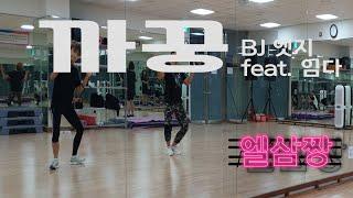 까꿍 (BJ엣지- feat. 임다)