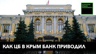 Как ЦБ в Крым банк приводил