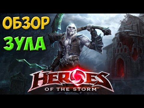 видео: heroes of the storm - Обзор Зула
