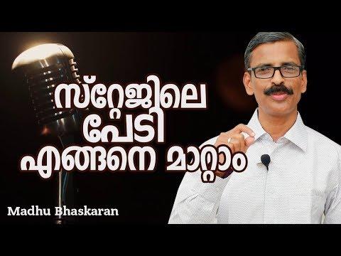 How to overcome stage fright? Malayalam Self Development video Madhu Bhaskaran