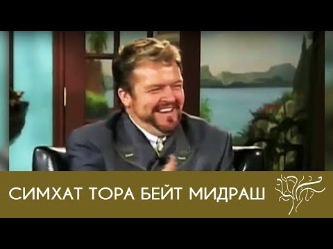 СТБМ | Кто такой раввин Ральф Мессер из «Симхат Тора Бейт Мидраш»