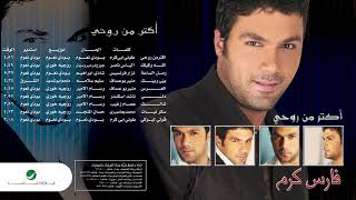 Fares Karam ... Aktar Min Rohi | فارس كرم ... اكتر من روحى