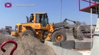 Асфальтобетонный завод Донецка(, 2017-04-04T12:54:22.000Z)