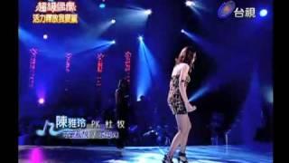 20101023 超級偶像 24.陳雅玲:不要亂說